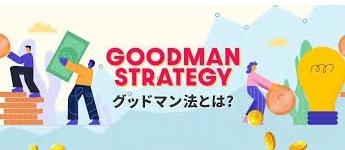 グッドマン法|オンラインカジノの必勝法の中でも特におすすめ!